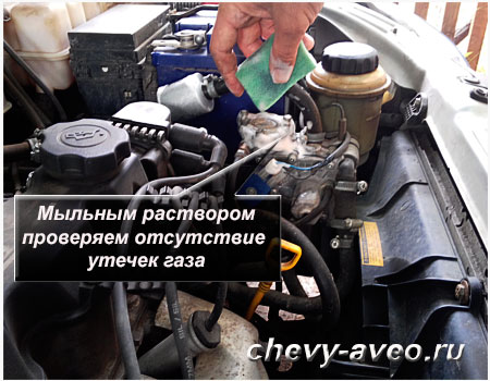 Мыльным раствором проверьте отсутствие утечек газа