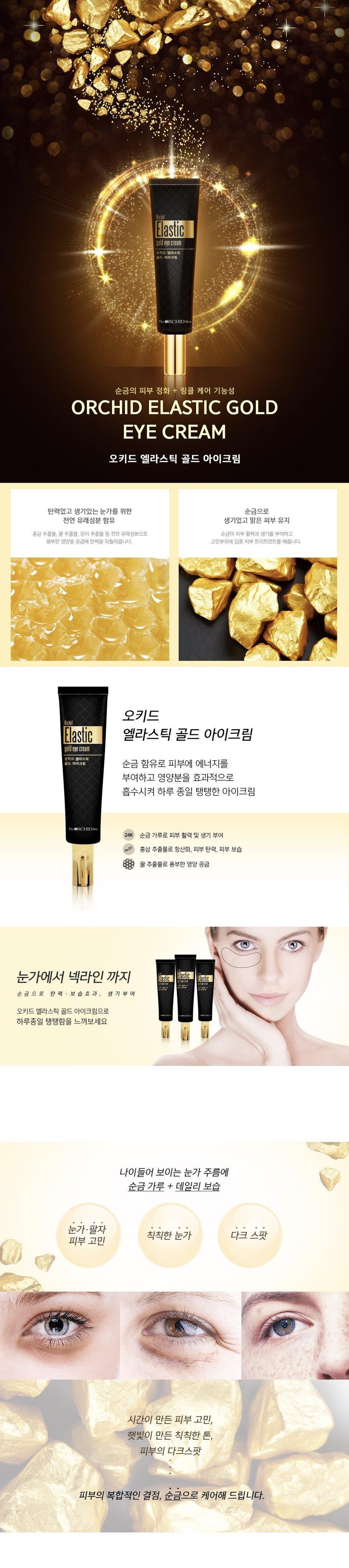 Orchid Elastic Gold Eye Cream