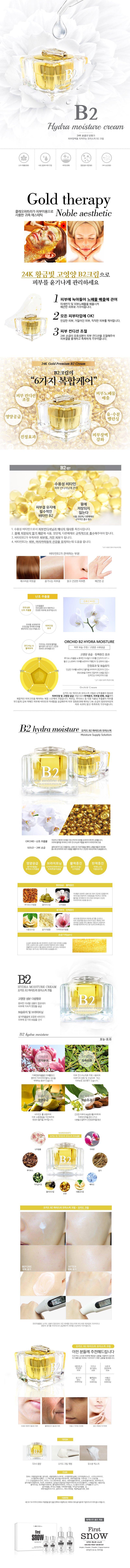 B2 Hydra Moisture Cream