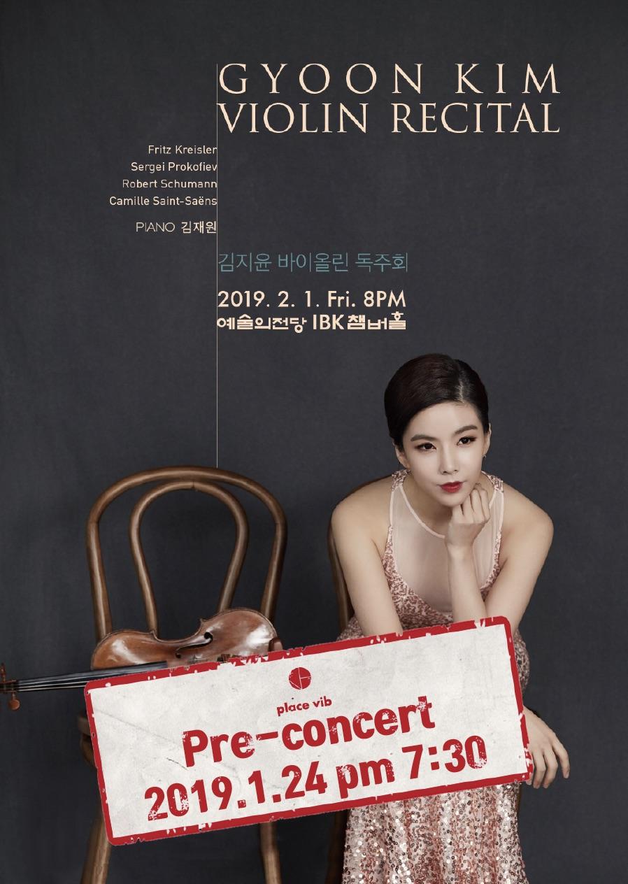 김지윤 바이올린 독주회 Pre-concert