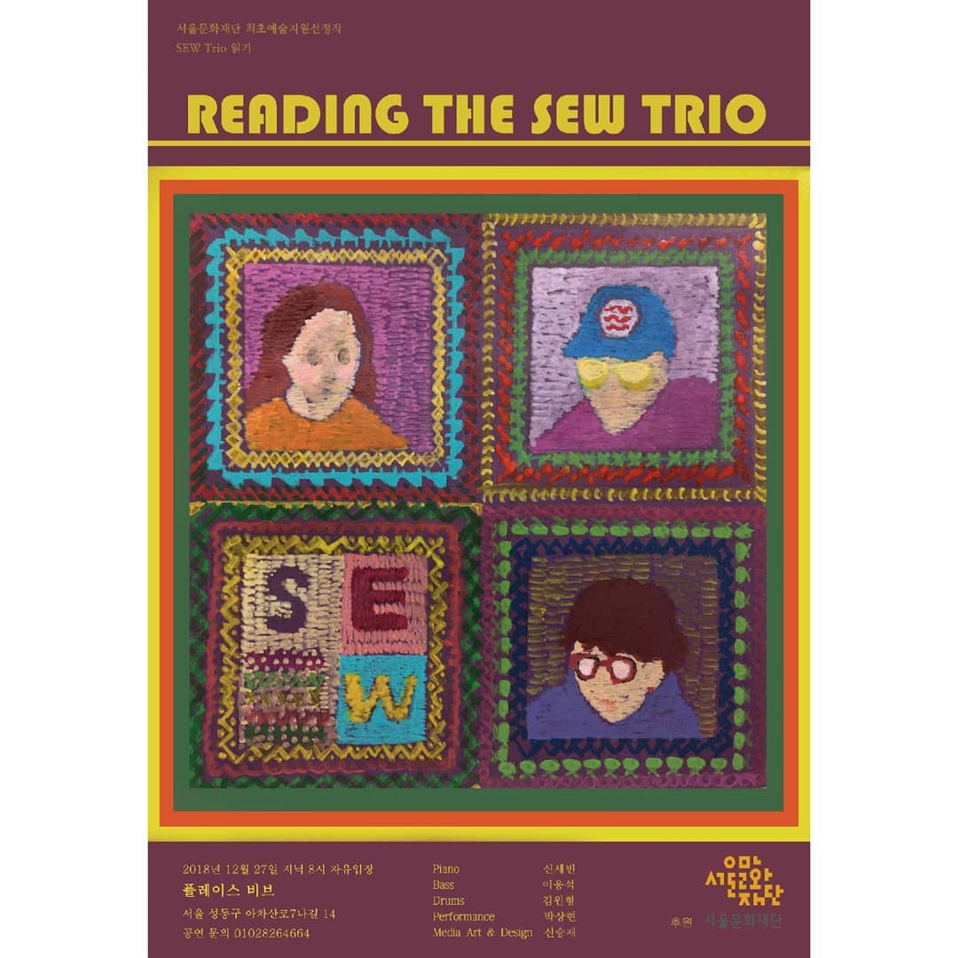 READING THE SEW TRIO
