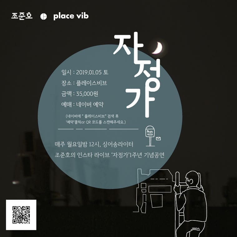 """싱어송라이터 조준호의 """"자정가"""""""