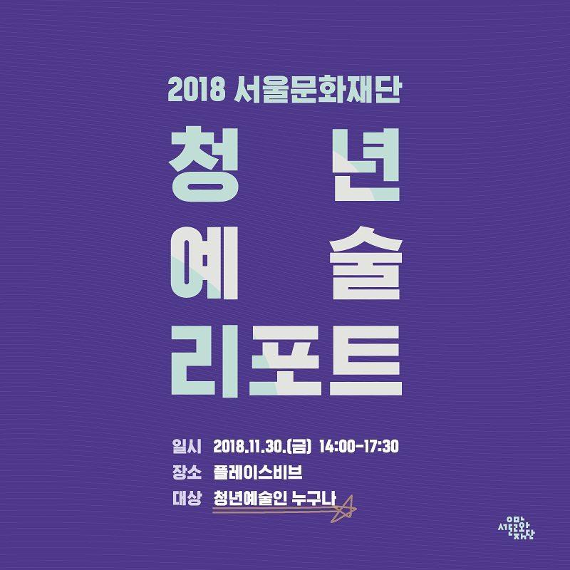 서울문화재단 <청년예술리포트, 2018>