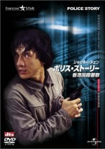 ポリス・ストーリー/香港国際警察