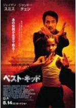 ベスト・キッド (2010)