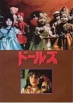 ドールズ (1986)