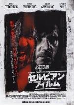 セルビアン・フィルム