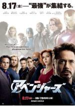 アベンジャーズ (2012)