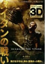 タイタンの戦い (2010)