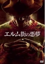 エルム街の悪夢 (2010)