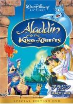 アラジン完結編 盗賊王の伝説