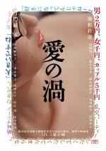 愛の渦 (2014)