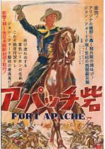 アパッチ砦