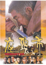 座頭市(1989)