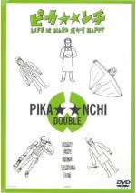ピカ☆☆ンチ LIFE IS HARDだけどHAPPY (2004)