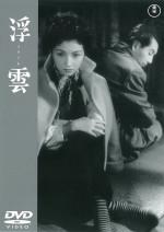 浮雲 (1955)