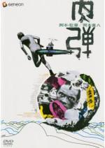 肉弾 (1968)