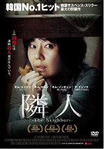 隣人 The Neighbors