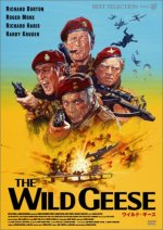 ワイルド・ギース(1978)