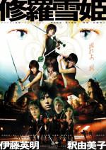 修羅雪姫 (2001)