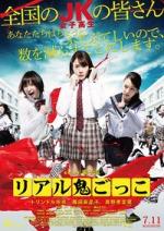 リアル鬼ごっこ (2015)