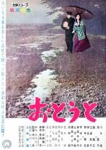 おとうと(1960)