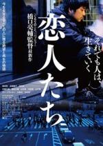 恋人たち (2015)