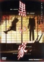黒い家 (1999)