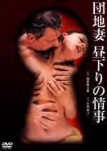 団地妻 昼下りの情事 (1971)