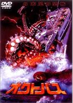 オクトパス (2000)