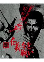 新仁義なき戦い (1974)