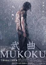 武曲 MUKOKU