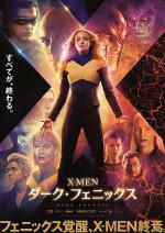 X-Men:ダーク・フェニックス (原題)