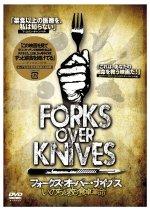 フォークス オーバー ナイブズ いのちを救う食卓革命