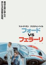 フォード vs. フェラーリ (原題)