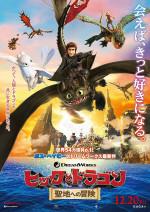 ヒックとドラゴン3 (仮題)