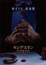 キングスマン3 (仮題)