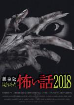 劇場版ほんとうにあった怖い話2018
