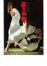 姿三四郎 (1977)