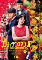 コンフィデンスマンJP the movie