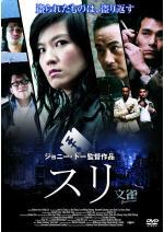 スリ (2008)