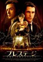 プレステージ(2007)
