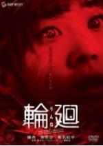 輪廻 (2005)