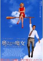 奥さまは魔女(2005)