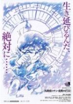 名探偵コナン 沈黙の15分(クォーター)