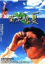 菊次郎の夏
