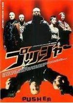 プッシャー (1996)