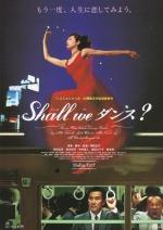 Shall we ダンス?(1996)