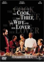 コックと泥棒、その妻と愛人