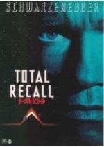 トータル・リコール (1990)